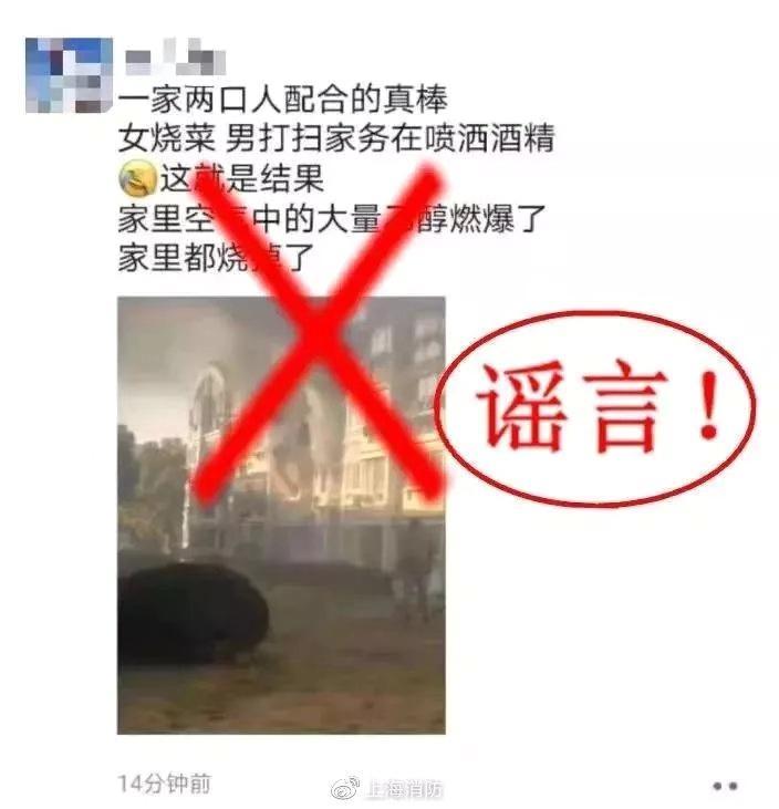 上海浦东一居民因喷洒酒精引燃房屋?消防:与喷洒酒精无关