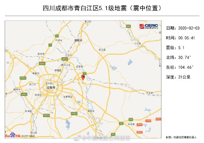 成都5.1级地震,消防救援力量立即赶赴震中