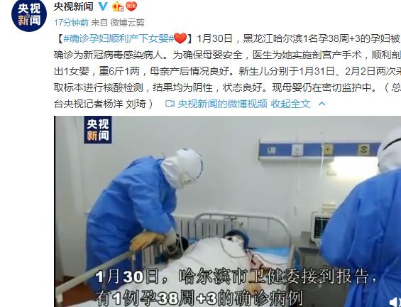 新冠病毒感染确诊病人顺利产下女婴