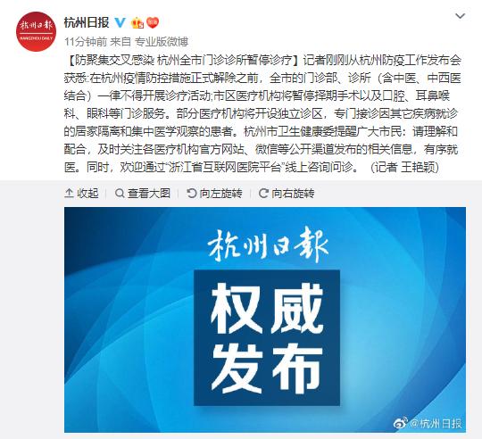 防聚集交叉感染 杭州全市门诊诊所暂停诊疗