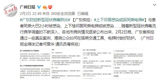 广东疾控:上下邻居感染或因同乘电梯