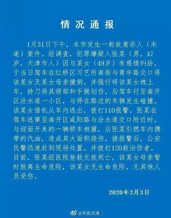 平安天津:本市发生一起故意杀人(未遂)案件