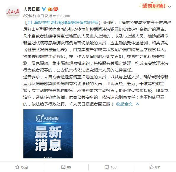 上海规定拒绝检疫隔离等将追究刑责