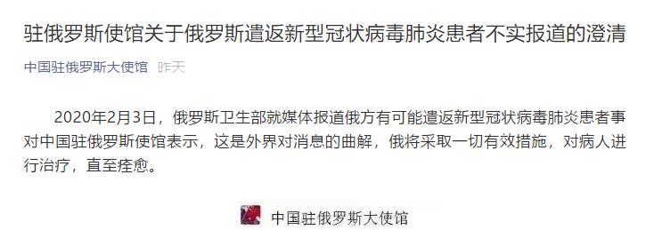 俄罗斯将遣返新冠肺炎患者?中国驻俄罗斯使馆辟谣