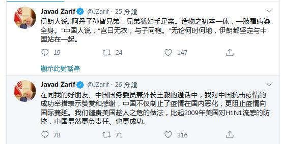 伊朗外长支持中国抗疫举措:与美国趁人之危相比,中国更负责任、更成功