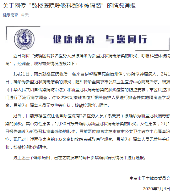"""网传""""南京鼓楼医院呼吸科整体被隔离"""" 官方通报:隔离人员无发热等症状"""