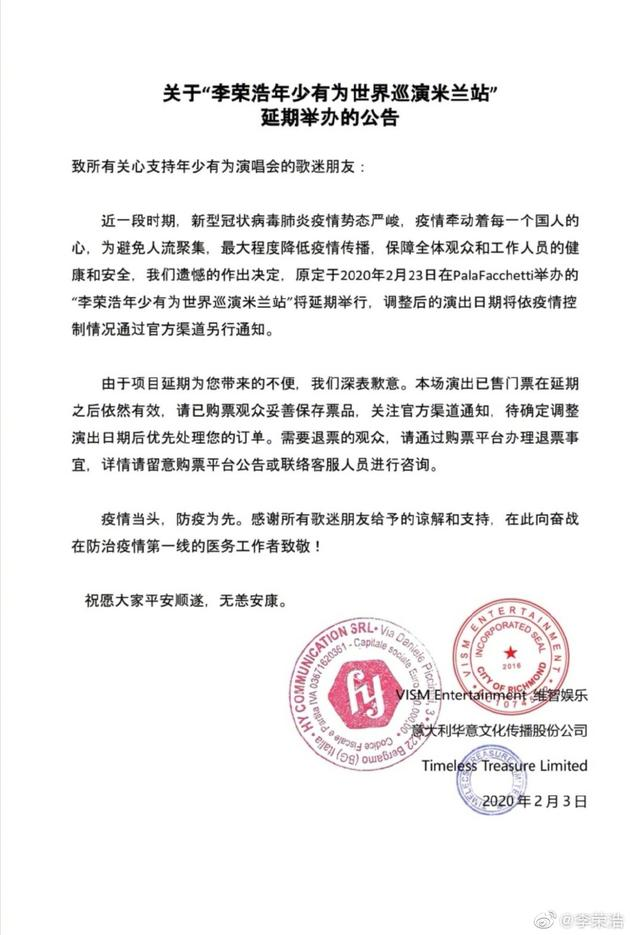 李荣浩巡回演唱会延期举办 恢复演出时间另行通知