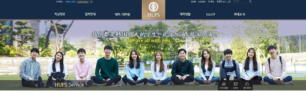 暖心!韩国大学官网打出中文标语:武汉加油 中国加油