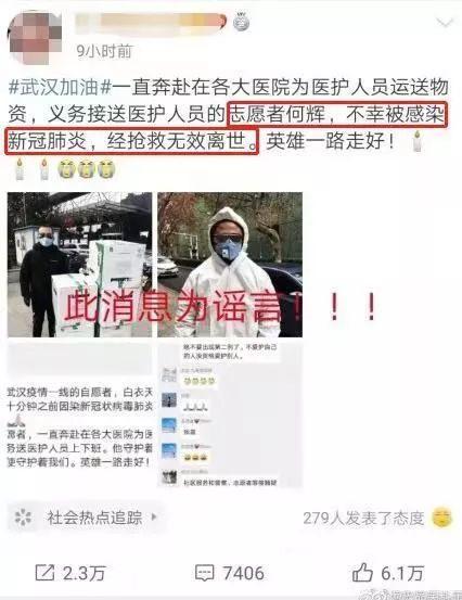 网传武汉志愿者何辉去世 志愿者杨正平:配发的照片是我 我好好的