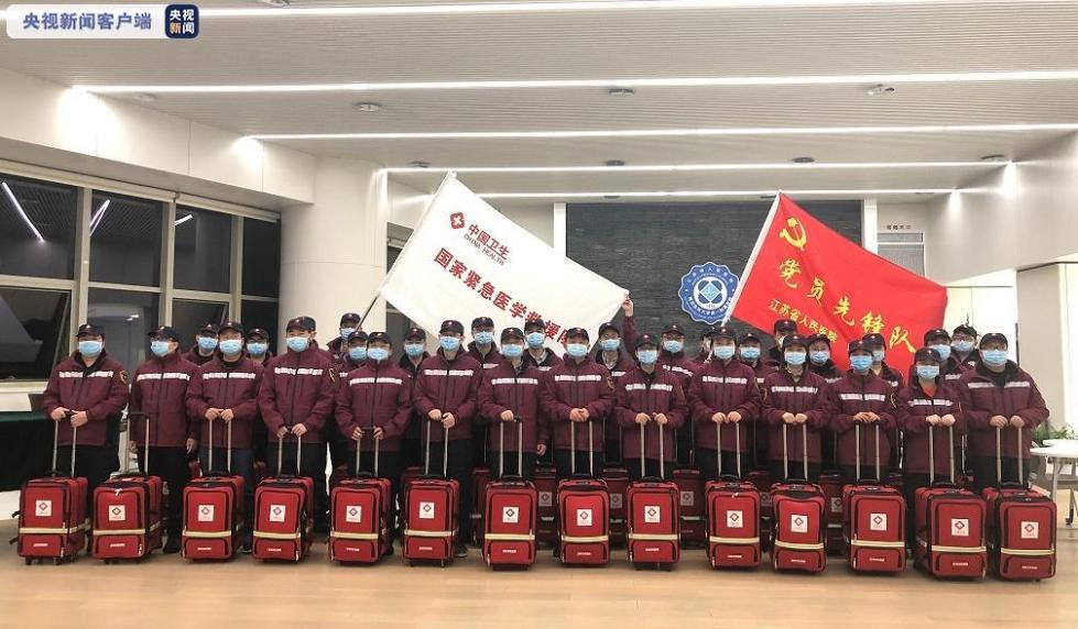 今日启程!江苏国家紧急医学救援队驰援武汉