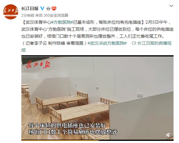 武汉体育中心方舱医院已基本成形,每张床位均有充电插座