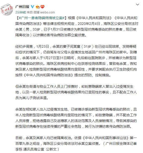 广州一患者隐瞒病情被立案