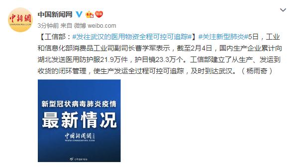 工信部:发往武汉的医用物资全程可控可追踪
