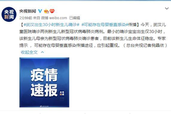 武汉出生30小时新生儿确诊 可能存在母婴垂直感染传播