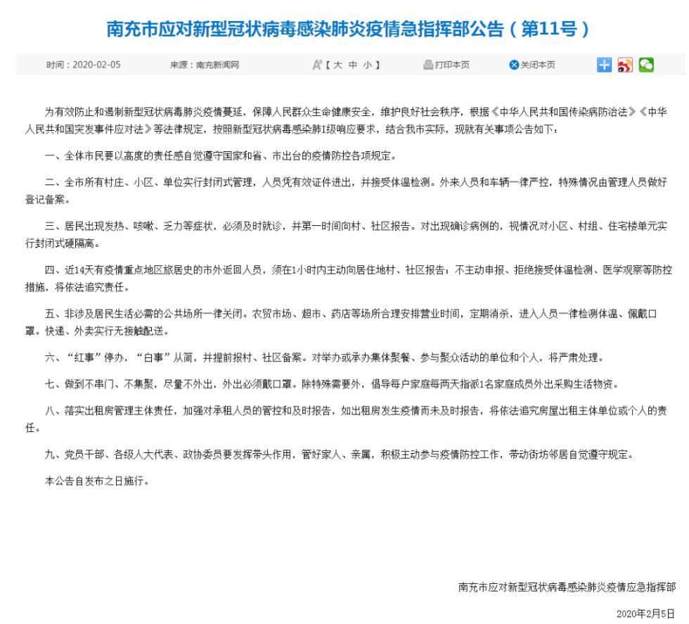 四川南充宣布:所有小区、单位、村庄实行封闭式管理!