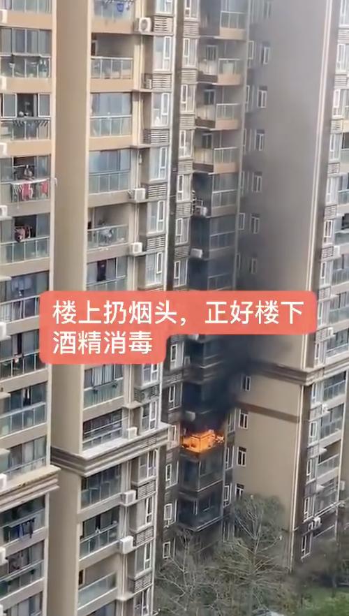 河南鹤壁一小区用酒精消毒引爆炸? 谣言!