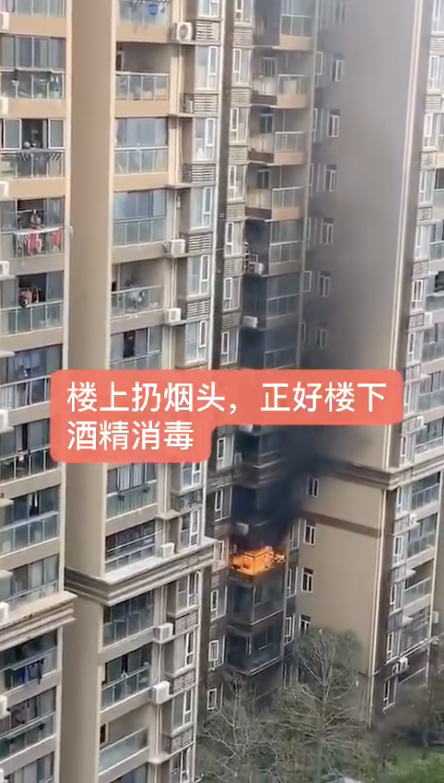 """鹤壁网警辟谣""""小区用酒精消毒引爆炸"""":事发武汉,无关酒精"""