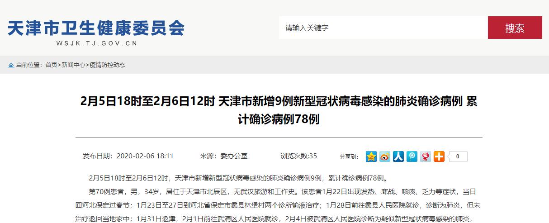 天津市新增9例新型冠状病毒感染的肺炎确诊病例 累计确诊病例78例
