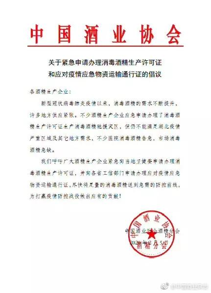 酒业协会酒精分会呼吁企业紧急申请消毒酒精生产许可证