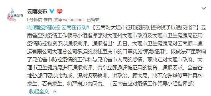 """云南通报批评大理市""""扣留口罩"""",大理:诚恳道歉"""