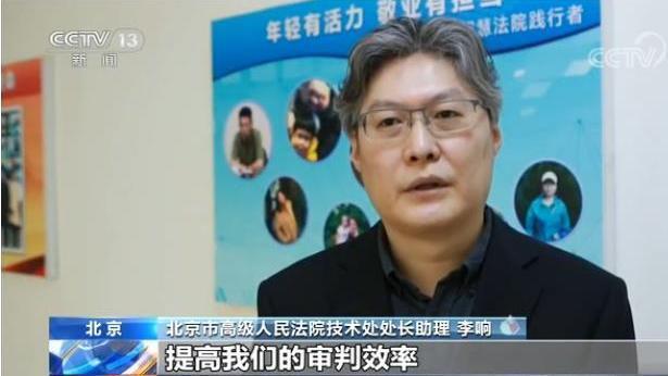 """防范疫情 北京法院开启""""云模式""""网上审理案件"""