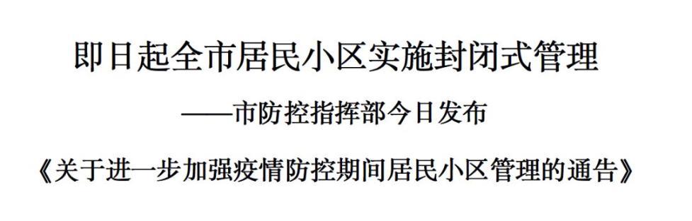即日起天津全市居民小区实施封闭式管理