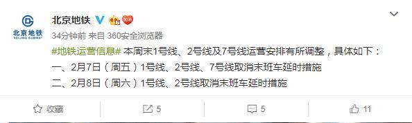 北京地铁本周末1号线、2号线及7号线运营安排有所调整