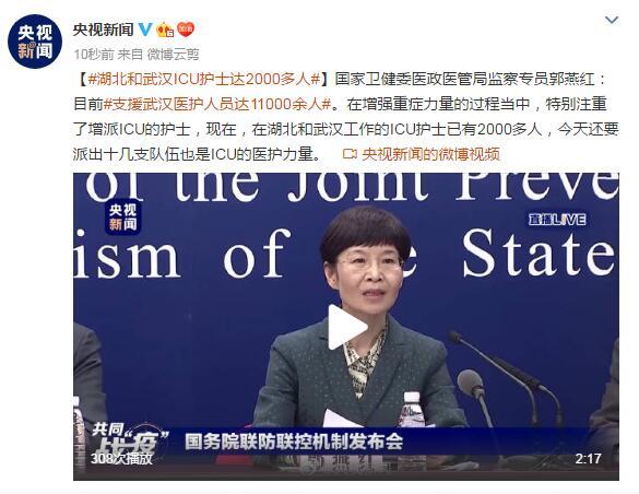国家卫健委:湖北和武汉ICU护士达2000多人