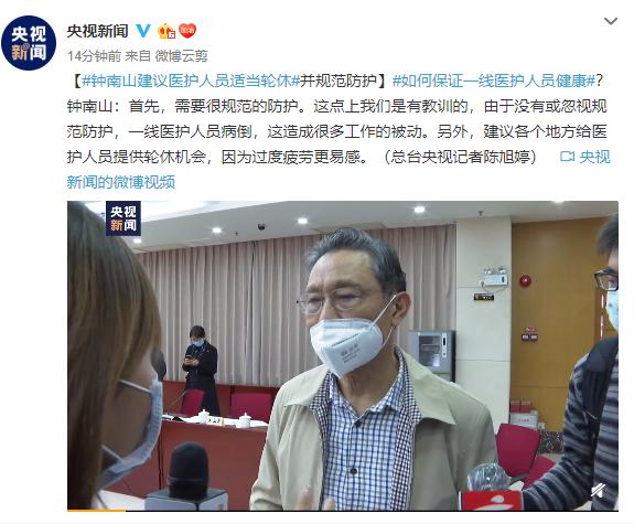 钟南山建议医护人员适当轮休并规范防护