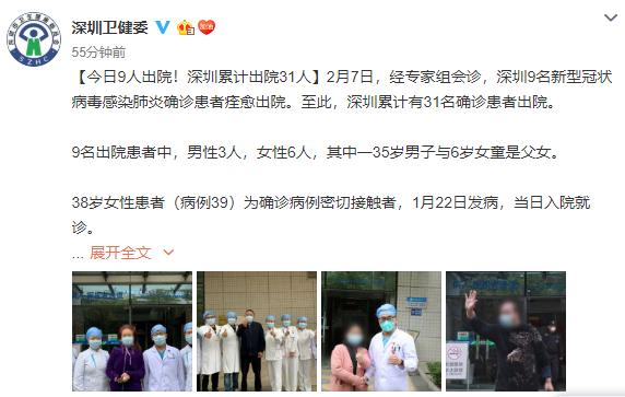 今日9人出院!深圳累计出院31人