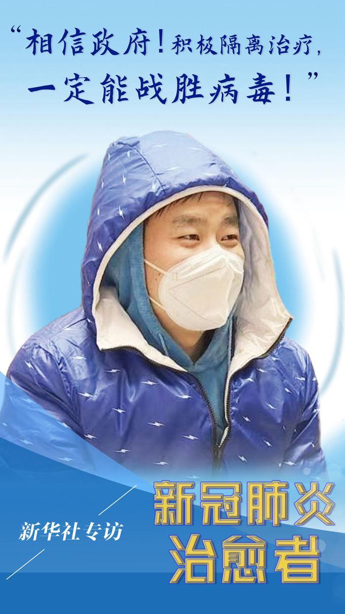 新华社专访新冠肺炎治愈出院患者