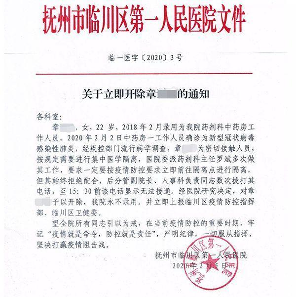 江西重罚2名医务人员:一位拒隔离,另一位不报告亲属旅行史