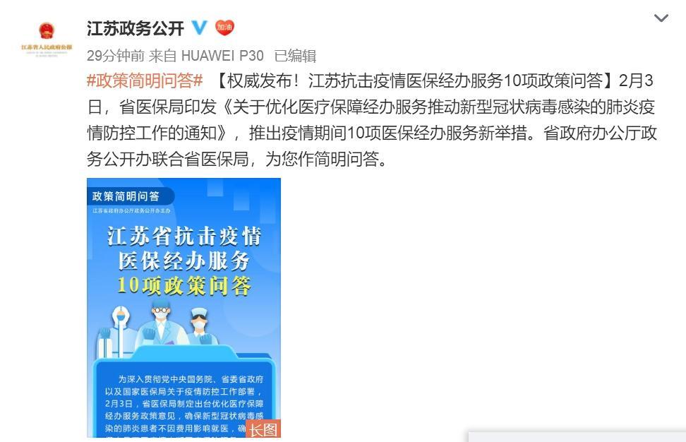 江苏发布疫情期间10项医保经办服务新举措
