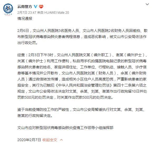 云南警方暂缓拘留涉泄露确诊患者信息的医务人员