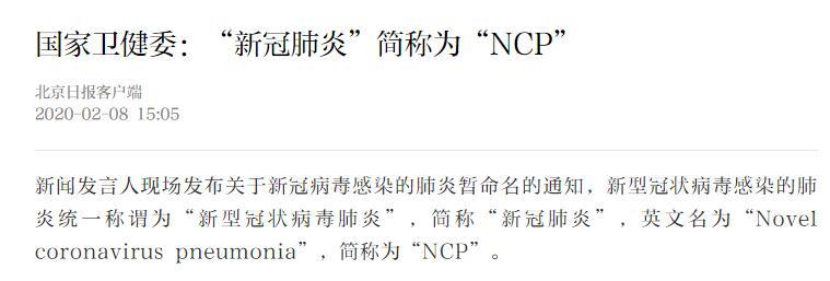 """国家卫健委:""""新冠肺炎""""简称为""""NCP"""""""