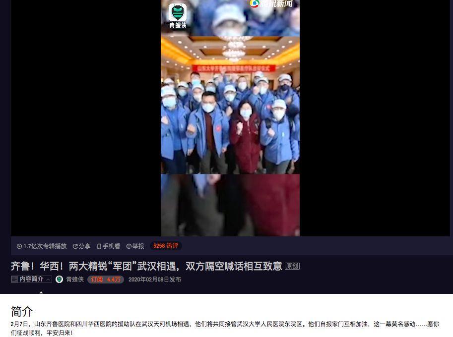 """互喊加油,四大""""天团""""会师武汉!网友:王炸来了,中国必胜!"""