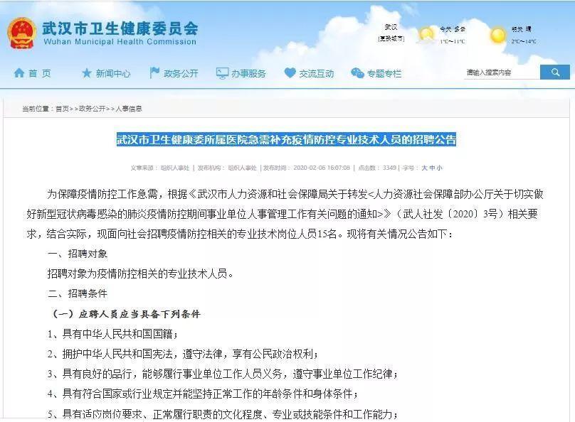 武汉市卫健委所属医院急需补充疫情防控专业技术人员