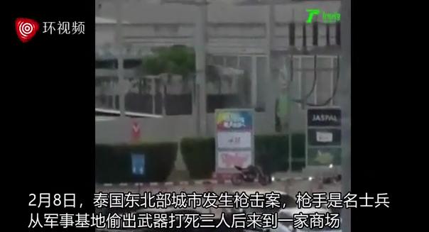 泰国致20死枪击案枪手被击毙:在商场挟持16名人质 朝人群开火