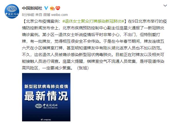 北京公布疫情案例:退休女士聚众打牌感染新冠肺炎