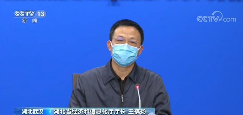 湖北省新闻发布会:改进加强医疗物资科学调度 科学分配