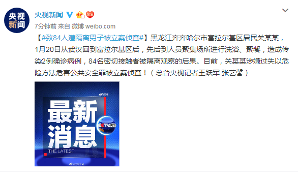 致84人遭隔离 黑龙江男子被立案侦查