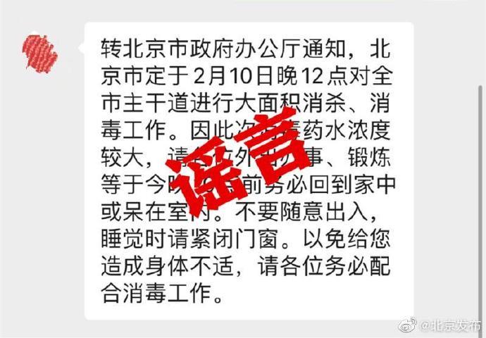 """辟谣!""""今晚北京进行大面积消毒""""系谣言"""