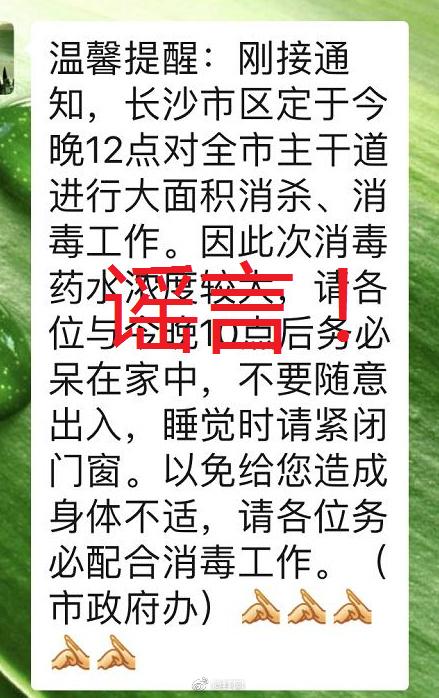 长沙市今晚进行大面积消毒?谣言!