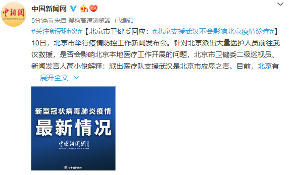 北京市卫健委回应:北京支援武汉不会影响北京疫情诊疗