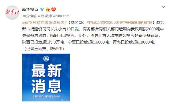 商务部:向武汉调拨2000吨中央储备冻猪肉