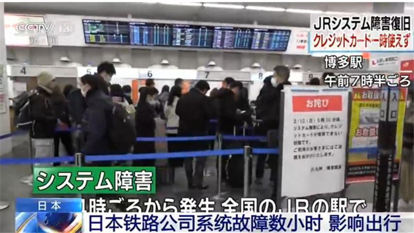 故障原因待查!日本铁路公司发生系统故障致居民出行受影响