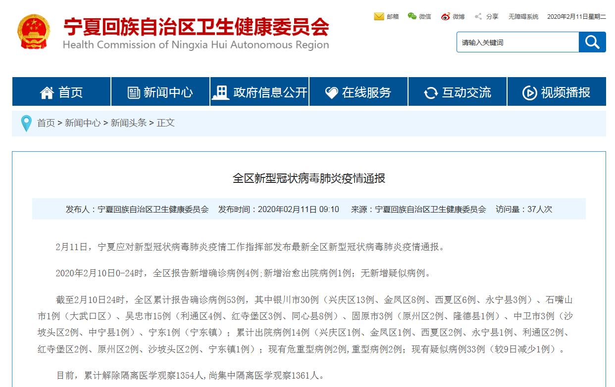 宁夏新增确诊病例4例 累计报告确诊病例53例