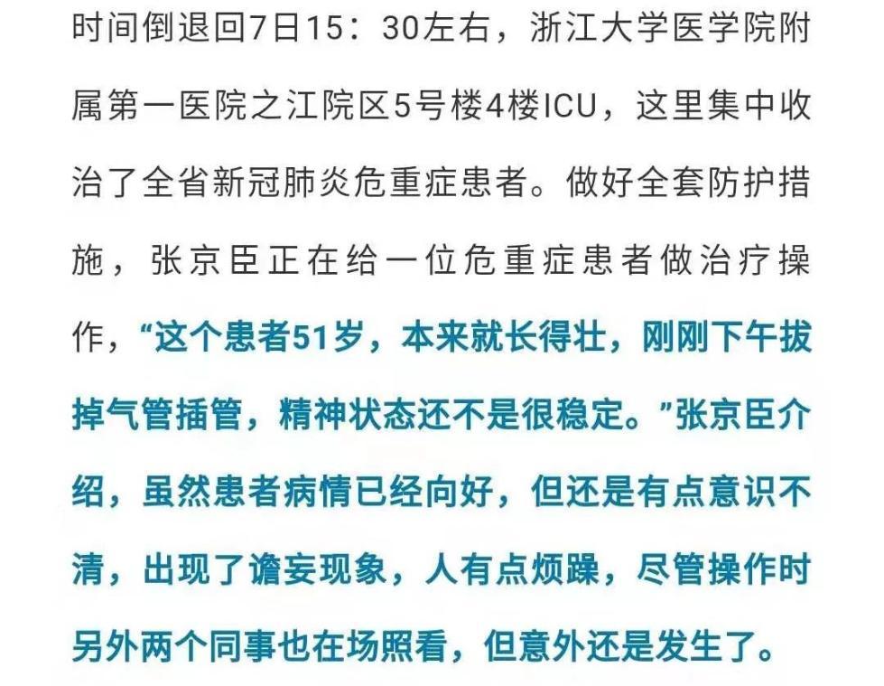 杭州一医生被新冠肺炎患者咬了!医生回应了……