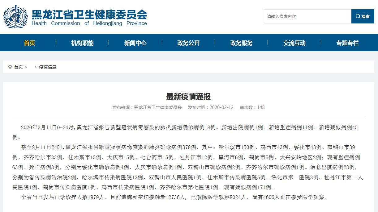 黑龙江省新增新冠肺炎确诊病例18例 累计确诊病例378例