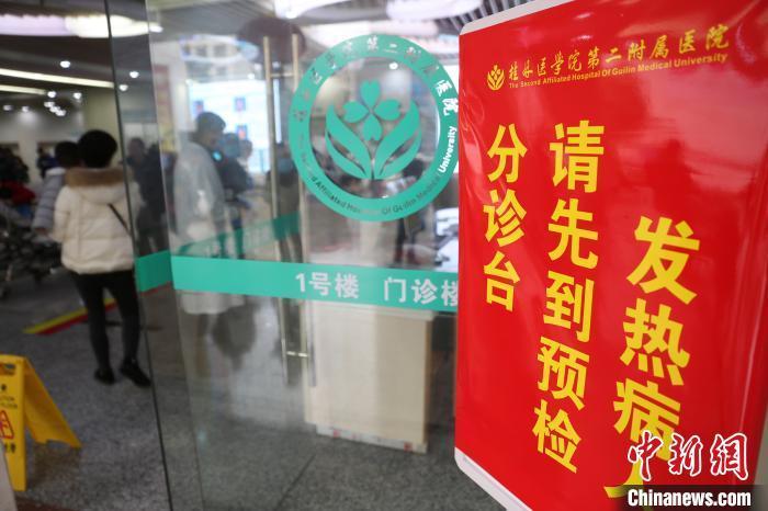 桂林多家医院临时停止部分科室门诊和诊疗项目